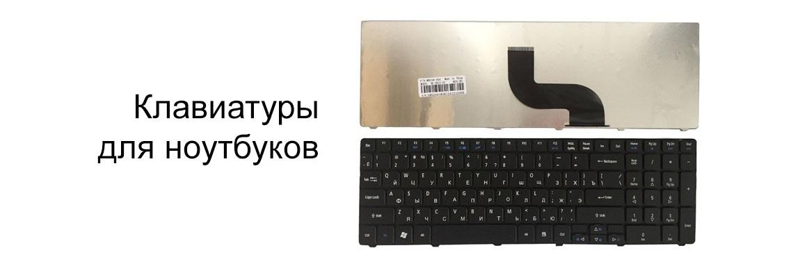 Клавиатуры на ноутбуки